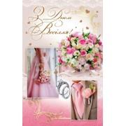 "Листівка ""З Днем Весілля!"" - Эдельвейс 08-05-1573У"