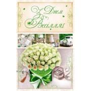 "Листівка ""З Днем Весілля!"" - Эдельвейс 08-05-1575У"