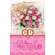 "Листівка ""З Днем Весілля!"" - Эдельвейс 08-05-1576У"