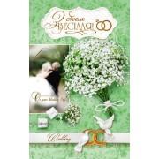 "Листівка ""З Днем Весілля!"" - Эдельвейс 08-05-1583У"