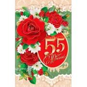 """Открытка """"С Юбилеем! - 55!"""" - Эдельвейс 08-05-1616"""