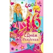 """Открытка """"С Днем Рождения! - 16 лет!"""" - Эдельвейс 08-05-1627"""