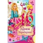 """Листівка """"З Днем Народження! - 16 років!"""" - Эдельвейс 08-05-1627У (укр.)"""