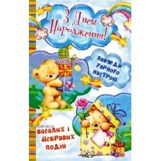"""Листівка """"З Днем Народження!"""" - Эдельвейс 08-05-1637У"""