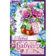 """Листівка """"Любій Бабусі!"""" - Эдельвейс 08-05-1645У (укр.)"""