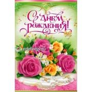 """Открытка """"С Днем Рождения!"""" - Эдельвейс 14-00-014"""