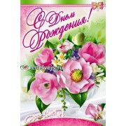 """Открытка """"С Днем Рождения!"""" - Эдельвейс 14-00-015"""