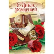 """Открытка """"С Днем Рождения!"""" - Эдельвейс 14-00-024"""