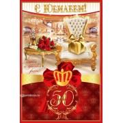 """Открытка """"С Юбилеем! - 50!"""" - Эдельвейс 14-00-131"""