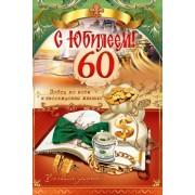 """Открытка """"С Юбилеем! - 60!"""" - Эдельвейс 14-00-132"""