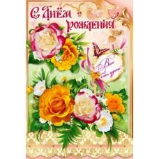 """Открытка """"С Днем Рождения!"""" - Эдельвейс 14-00-437"""