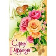 """Открытка """"С Днем Рождения!"""" - Эдельвейс 14-00-449"""