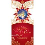 """Листівка євроформат """"З Новим Роком та Різдвом!"""" - Эдельвейс 16-05-64У"""