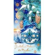 """Листівка євроформат """"З Новим Роком та Різдвом!"""" - Эдельвейс 16-05-65У"""