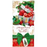 """Листівка євроформат """"З Новим Роком та Різдвом Христовим!"""" - Эдельвейс 16-05-66У"""