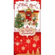 """Листівка євроформат """"З Новим Роком та Різдвом Христовим!"""" - Эдельвейс 16-05-67У"""