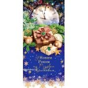 """Листівка євроформат """"З Новим Роком та Різдвом Христовим!"""" - Эдельвейс 16-05-69У"""