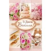 """Листівка """"З Днем Весілля!"""" - ТОВ """"ТБВ """"Едельвейс"""" 08-05-1581У"""
