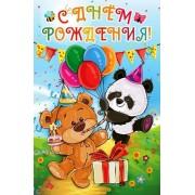 """Открытка """"С Днем Рождения!"""" - Эдельвейс 08-05-1636"""