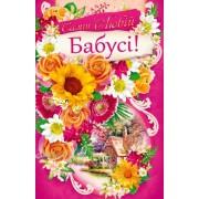 """Листівка """"Любій Бабусі!"""" - ТОВ """"ТБВ """"Едельвейс"""" 08-05-1655У"""