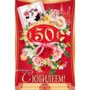 """Открытка """"С Юбилеем! - 50!"""" - Эдельвейс 14-00-134"""