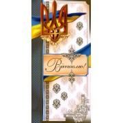 """Листівка Євроформат """"Вітаємо!"""" (без тексту) - Едельвейс  16-05-63У"""
