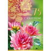 """Открытка """"С Юбилеем! - 75!"""" - Этюд К-1184"""