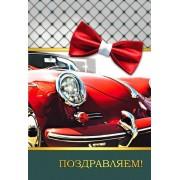 """Открытка """"Поздравляем!"""" - Этюд К-1277"""