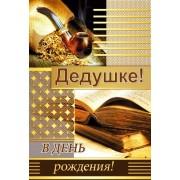 """Открытка """"В День Рождения! Дедушке!"""" - Этюд К-878"""