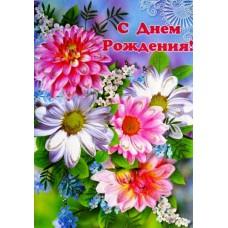 """Открытка малый гигант """"С Днем Рождения! """" - Этюд МГ-220"""