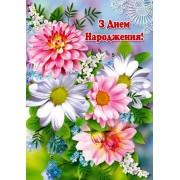 """Листівка """"З Днем Народження! """" - Этюд МГ-220у"""
