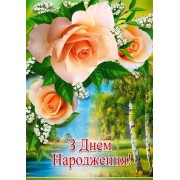 """Листівка """"З Днем Народження! """" - Этюд МГ-221у"""
