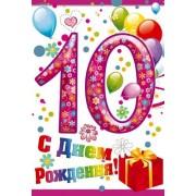 """Открытка """"С Днем Рождения! - 10 лет!"""" - Этюд К-1246"""