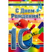 """Открытка """"С Днем Рождения! - 10 лет!"""" - Этюд К-1251"""