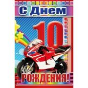"""Открытка """"С Днем Рождения! - 10 лет!"""" - Этюд К-1253"""