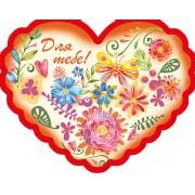 Листівка-валентинка (14,0х11,0 см, укр.) - Этюд МСТ-159у