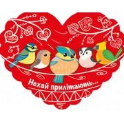 Листівка-валентинка (14,0х11,0 см, укр.) - Этюд МСТ-177у
