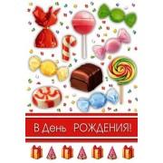 """Открытка """"В День Рождения!"""" - Этюд К-1599"""