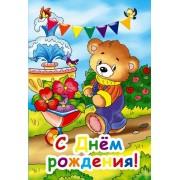 """Открытка """"С Днем Рождения!"""" - Этюд К-1600"""