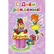 """Открытка """"С Днем Рождения!"""" - Этюд К-1603"""