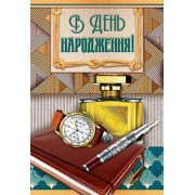 """Листівка """"В День Народження!"""" - Этюд К-1651у"""