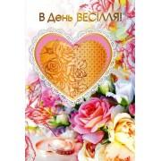 """Листівка """"В День Весілля!"""" - Этюд СМГ-601у (з накладними елементами)"""