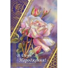 """Листівка """"В День Народження!"""" - Этюд К-1004у"""