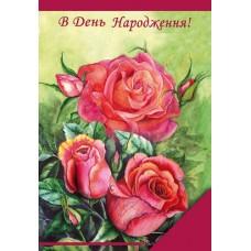 """Листівка """"В День Народження!"""" - Этюд К-1006у"""