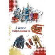 """Листівка """"З Днем Народження!"""" - Этюд К-1139у"""