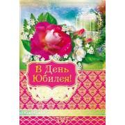 """Открытка """"В День Юбилея!"""" - Этюд К-1191"""