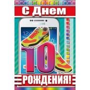 """Открытка """"С Днем Рождения! - 10 лет!"""" - Этюд К-1200"""