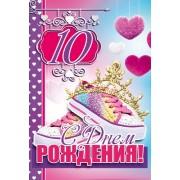 """Открытка """"С Днем Рождения! - 10 лет!"""" - Этюд К-1206"""