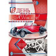 """Открытка """"В День Юбилея!"""" - Этюд К-1209"""