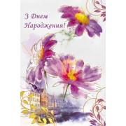 """Листівка """"З Днем Народження!"""" - Этюд К-1124у"""